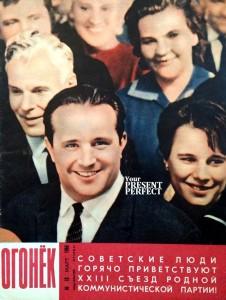 Журнал Огонек №13 март 1966