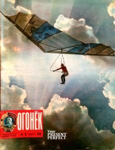 Журнал Огонек №13 март 1978