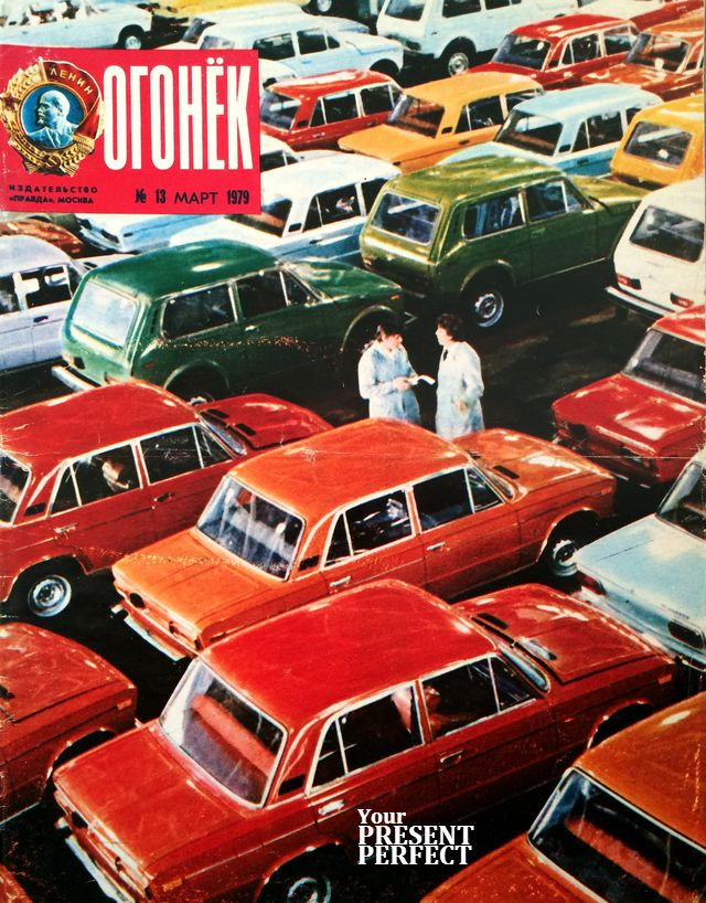 Журнал Огонек №13 март 1979