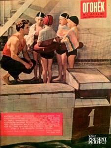 Журнал Огонек №14 апрель 1960