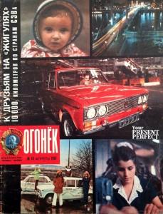 Журнал Огонек №14 апрель 1974