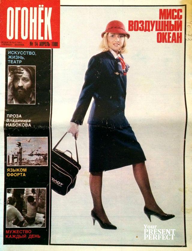 Журнал Огонек №14 апрель 1988