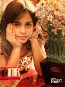 Журнал Огонек №14 март 1986