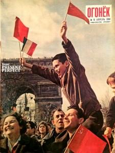 Журнал Огонек №15 апрель 1960