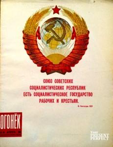 Журнал Огонек №15 апрель 1970