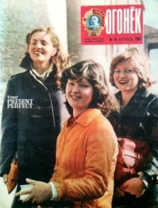 Журнал Огонек №15 апрель 1982
