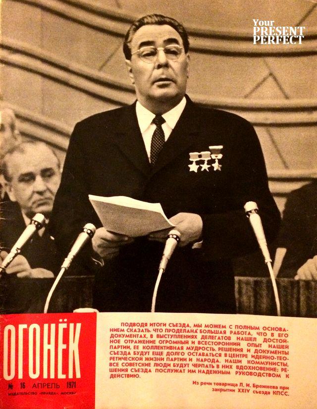Журнал Огонек №16 апрель 1971