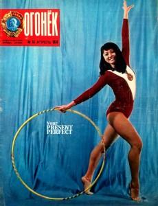 Журнал Огонек №16 апрель 1974
