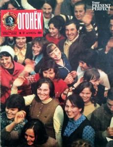 Журнал Огонек №17 апрель 1974