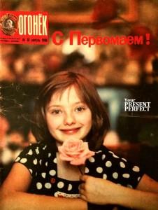 Журнал Огонек №18 апрель 1986