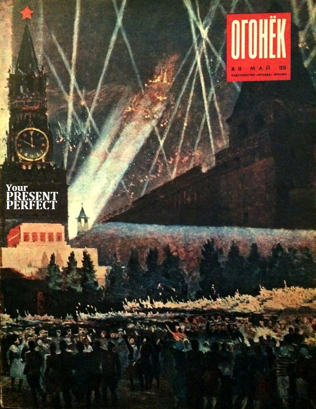 Журнал Огонек №18 май 1970
