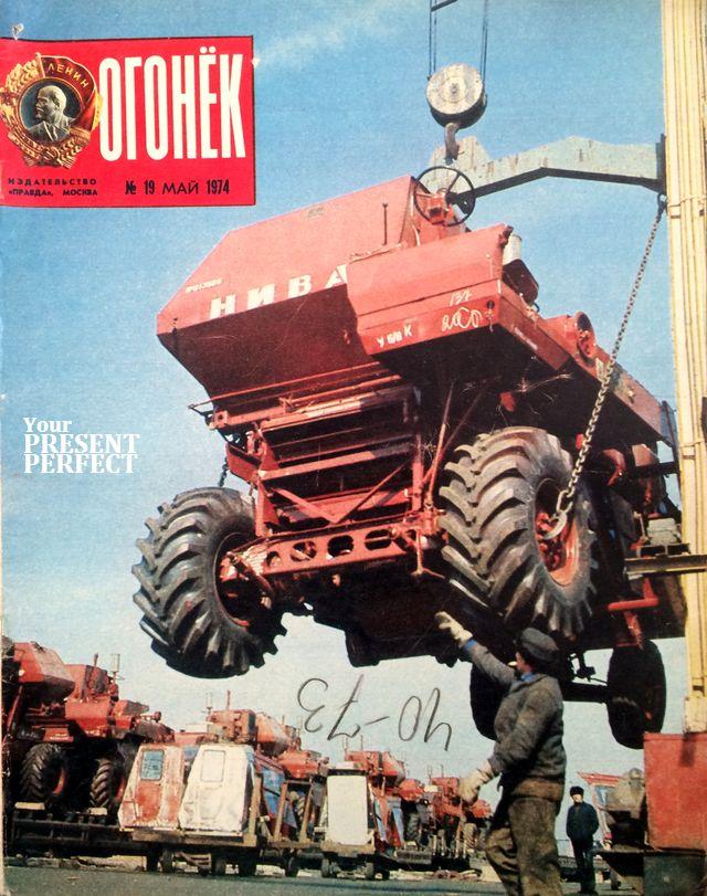 Журнал Огонек №19 май 1974