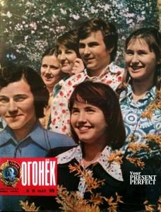 Журнал Огонек №19 май 1976