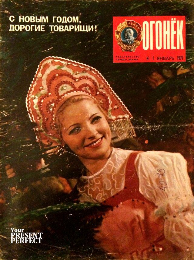 Журнал Огонек №1 январь 1977