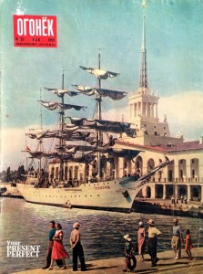 Журнал Огонек №20 май 1956