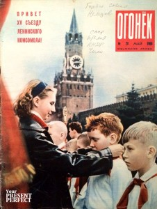 Журнал Огонек №20 май 1966