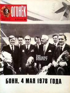 Журнал Огонек №20 май 1978