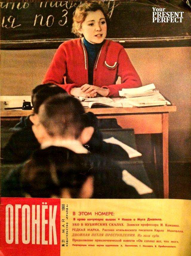 Журнал Огонек №21 май 1960