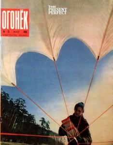 Журнал Огонек №21 май 1966