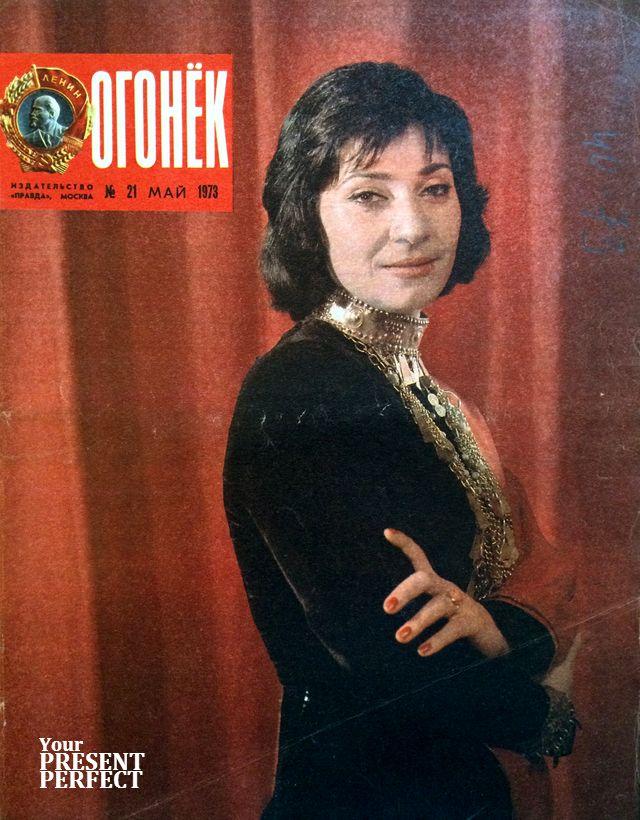 Журнал Огонек №21 май 1973
