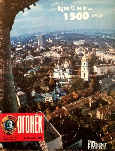 Журнал Огонек №21 май 1982