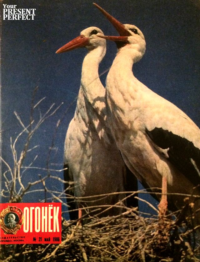 Журнал Огонек №21 май 1986