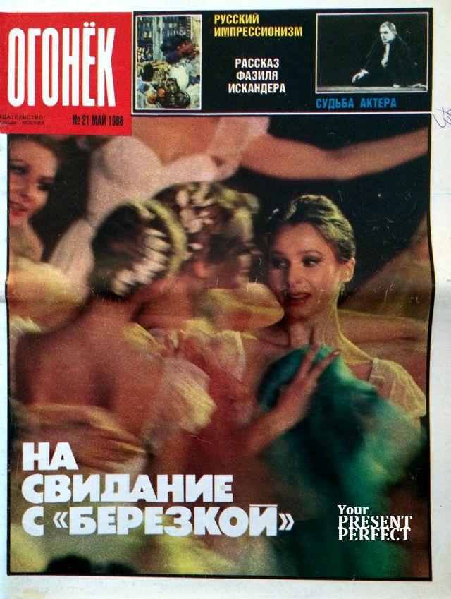 Журнал Огонек №21 май 1988