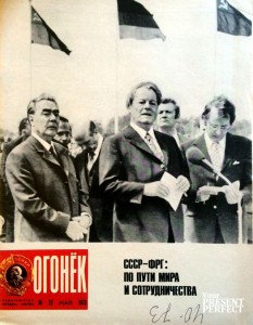 Журнал Огонек №22 май 1973