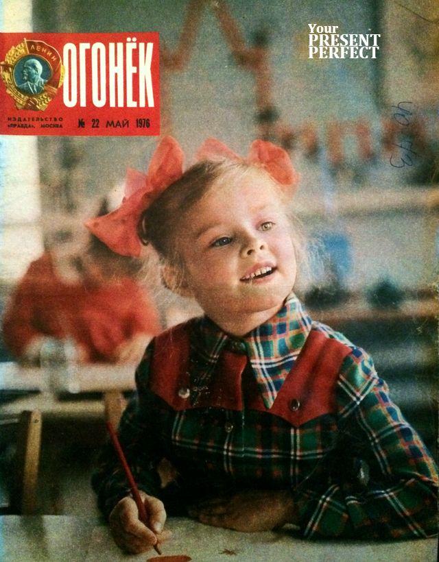 Журнал Огонек №22 май 1976