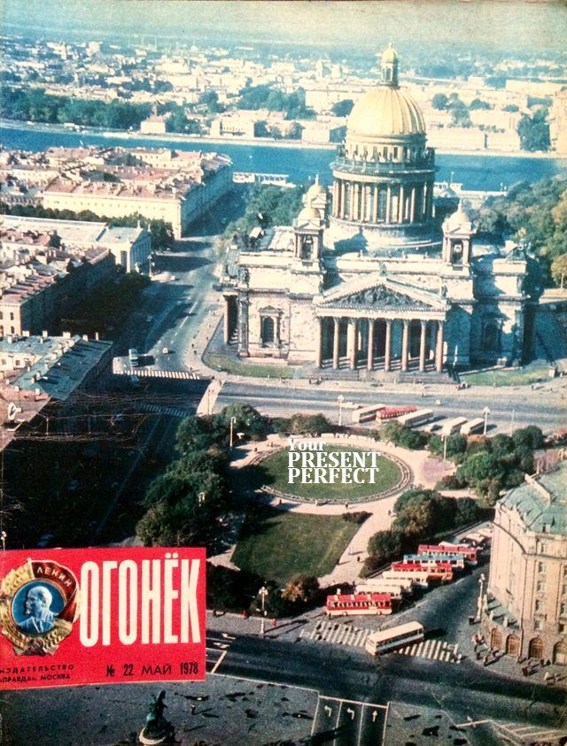 Журнал Огонек №22 май 1978