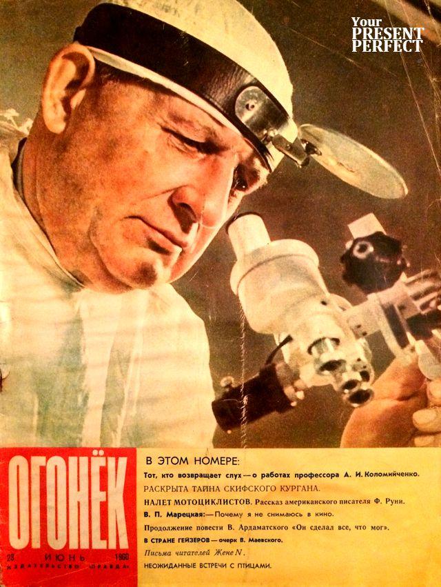 Журнал Огонек №23 июнь 1960