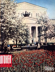 Журнал Огонек №23 июнь 1966