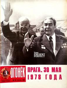 Журнал Огонек №23 июнь 1978