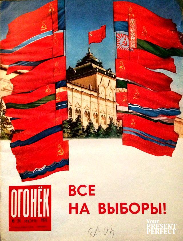 Журнал Огонек №24 июнь 1970
