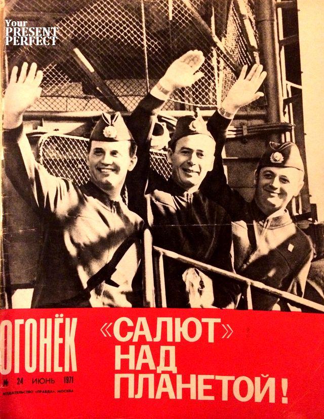 Журнал Огонек №24 июнь 1971