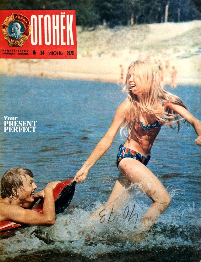 Журнал Огонек №24 июнь 1973