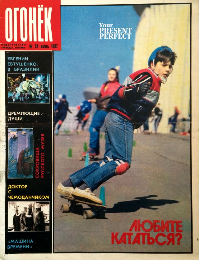 Журнал Огонек №24 июнь 1987
