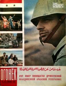 Журнал Огонек №25 июнь 1970