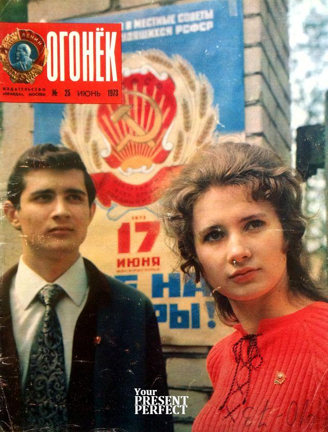Журнал Огонек №25 июнь 1973