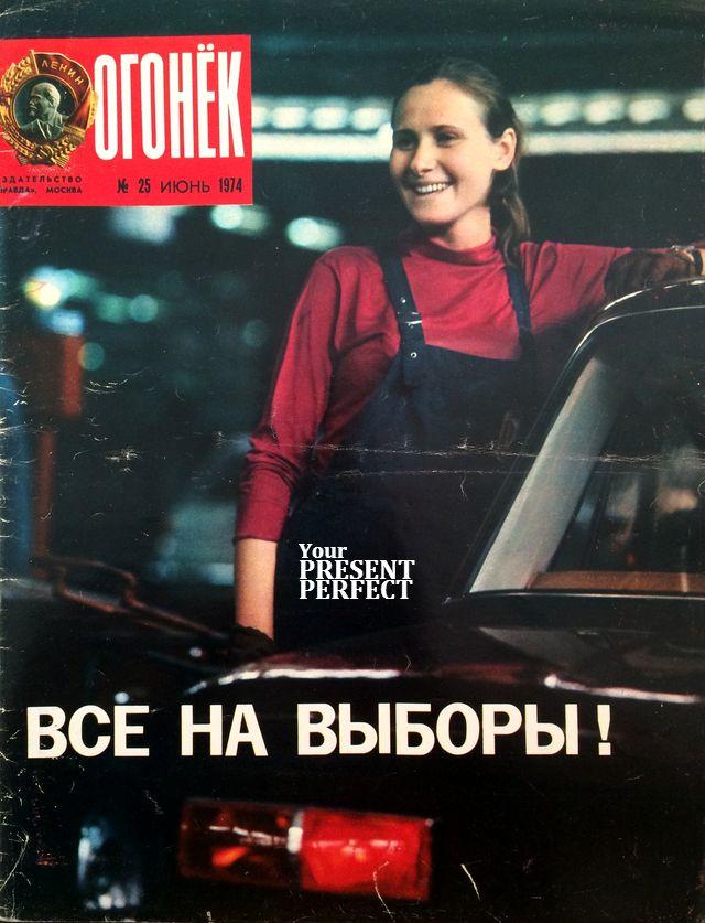 Журнал Огонек №25 июнь 1974