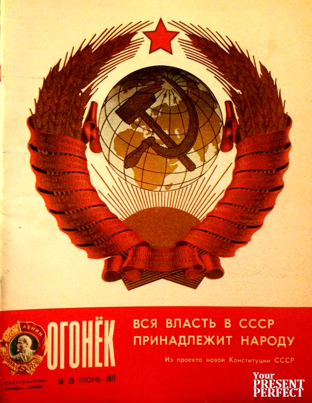 Журнал Огонек №25 июнь 1977