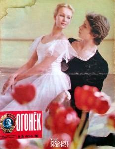 Журнал Огонек №25 июнь 1982