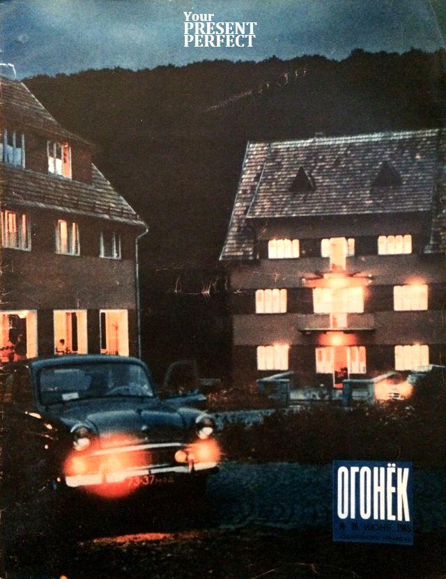 Журнал Огонек №26 июнь 1965