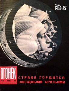 Журнал Огонек №26 июнь 1970