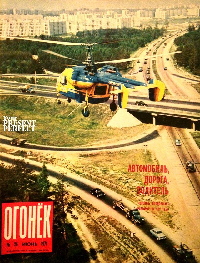 Журнал Огонек №26 июнь 1971