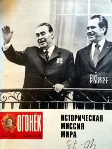 Журнал Огонек №26 июнь 1973