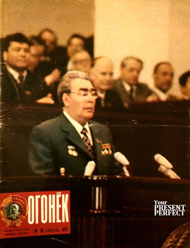 Журнал Огонек №26 июнь 1977