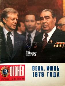 Журнал Огонек №26 июнь 1979