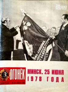 Журнал Огонек №27 июль 1978