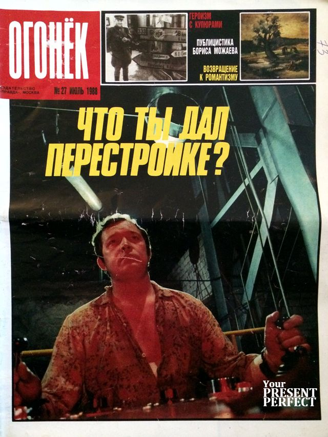 Журнал Огонек №27 июль 1988